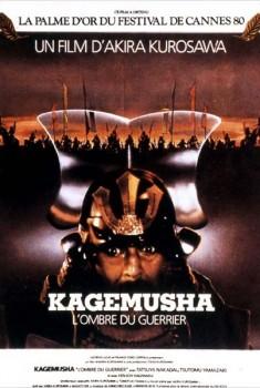 Kagemusha, l'ombre du guerrier (1980)