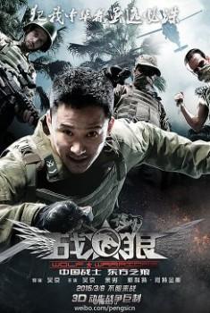 Wolf Warrior (2015)
